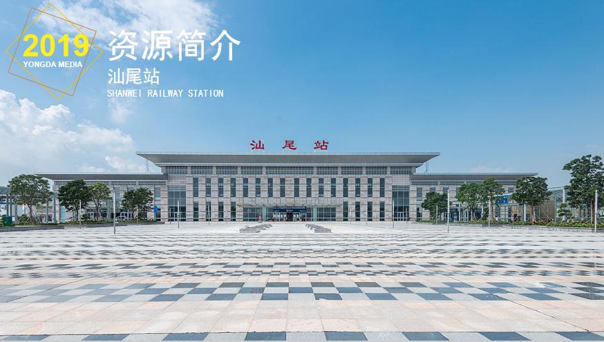广东高铁汕尾站LED大屏出站闸机口上方 (1块)