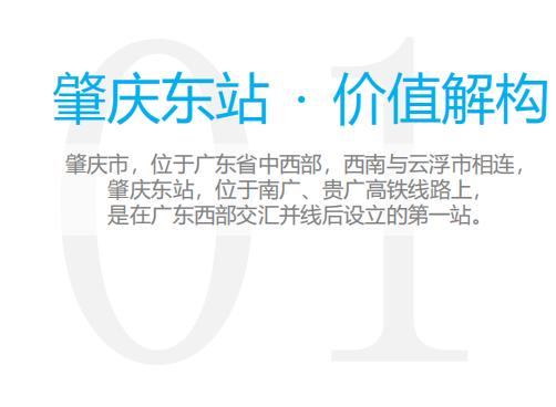 肇庆东站进出站通道两侧灯箱广告(一个月)