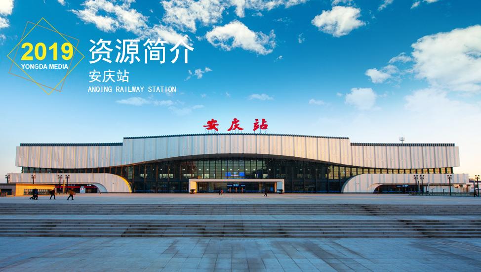 安徽高铁安庆站LED大屏二楼候车大厅检票闸机口(1块)