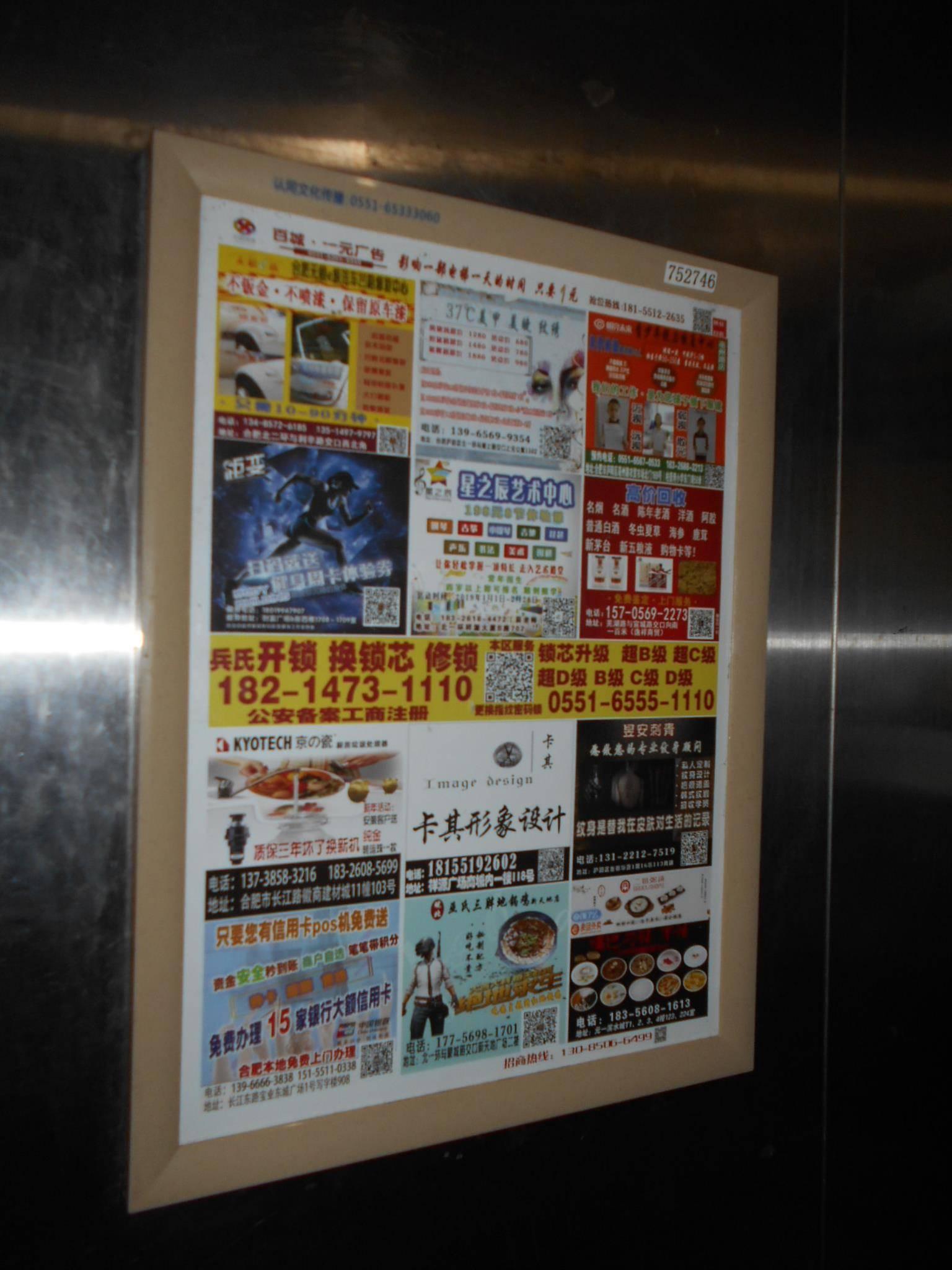 赤峰电梯广告(100框起)