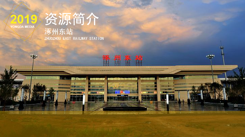 河北高铁涿州东站LED大屏候车大厅闸机口(1块)