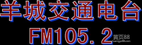 羊城交通广播时段广告(15秒/次广告时段超1)