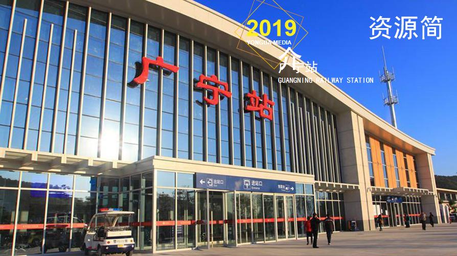 广东高铁广宁站LED大屏候车大厅闸机口(1块)