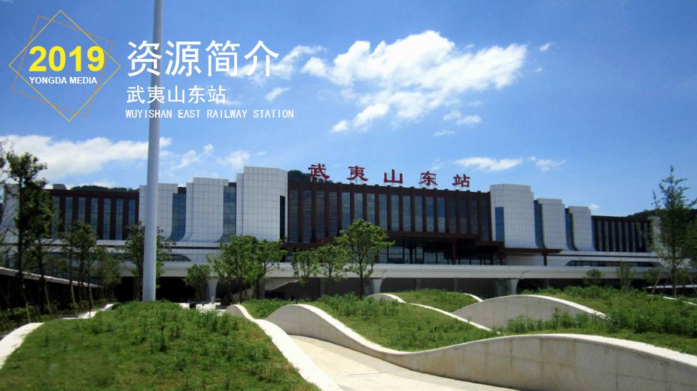 福建高铁武夷山东站(5A级景区)LED大屏候车大厅(1块)