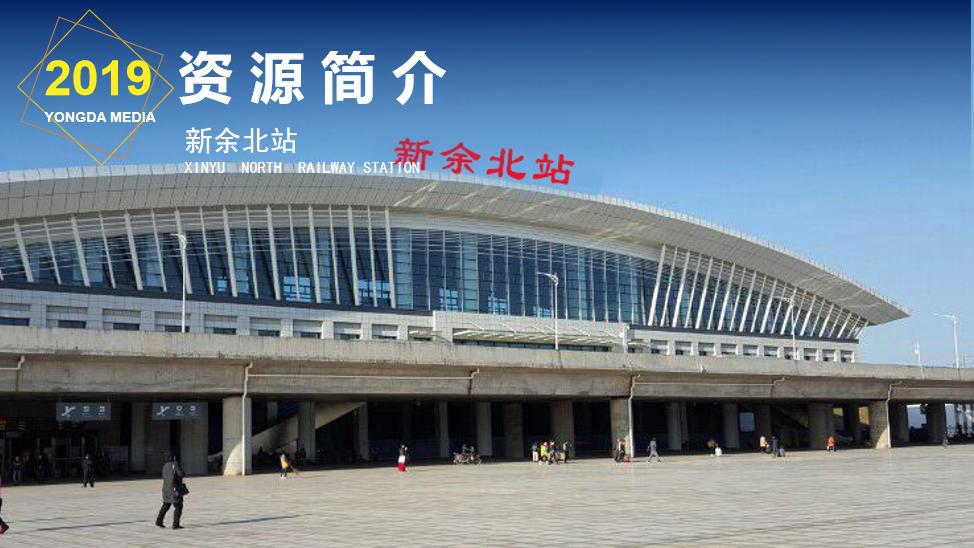 江西高铁新余北站LED大屏候车大厅检票闸机口上方(1块)