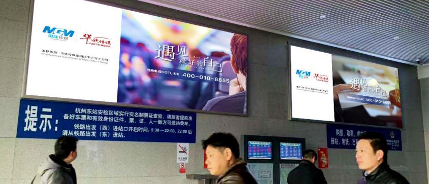 杭州高铁东站1层楼梯转角灯箱广告(一个月)