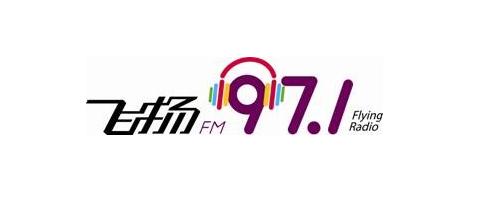 深圳广播电台飞扬971 FM97.1-《晚安收音机》10秒广告