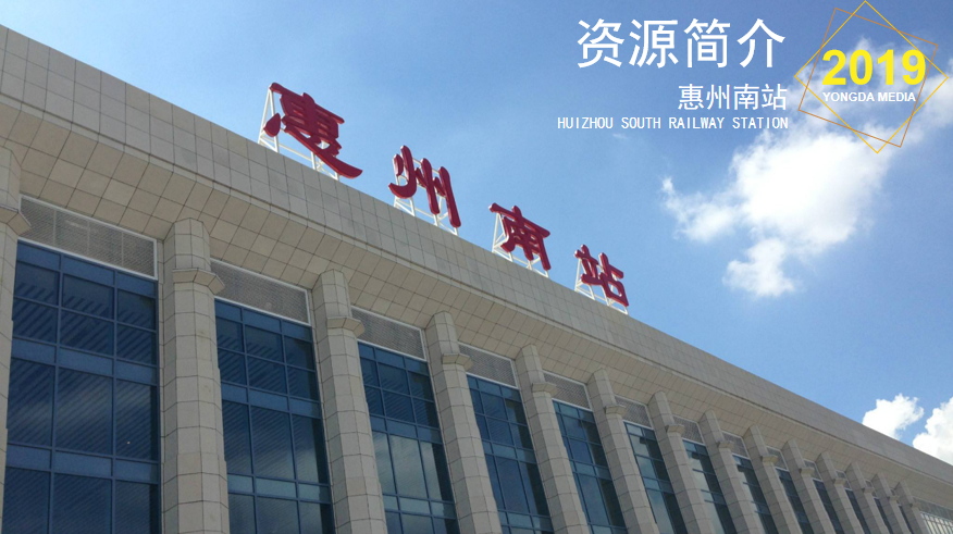 广东高铁惠州南站LED大屏出站通道(1块)