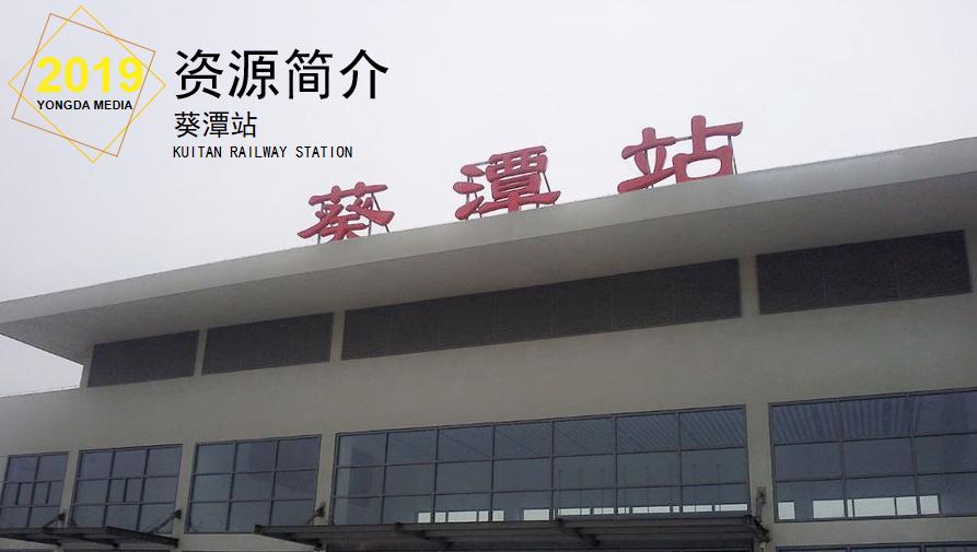 广东高铁葵潭站LED大屏候车大厅闸机口(1块)