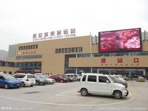 西安城南客运站售票窗口LED屏(5秒  60次/天  一周)