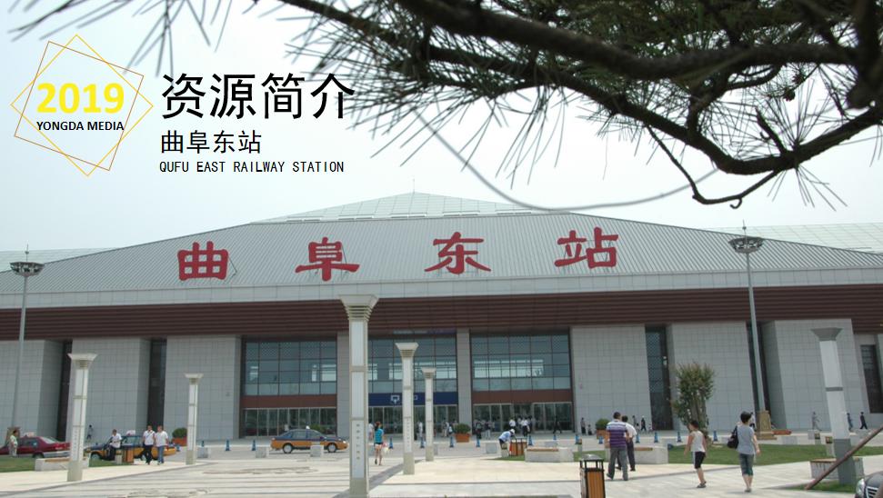 山东高铁曲阜东站(5A级景区)LED大屏进站大厅(1块)