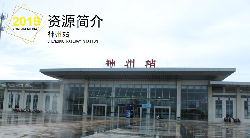 海南高铁神州站LED大屏候车大厅(1块)