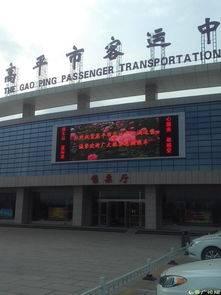 晋城市高平汽车站售票窗口LED屏(5秒  60次/天  一周)
