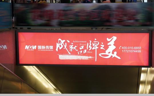 贵阳北站梯楣灯箱广告(一个月)
