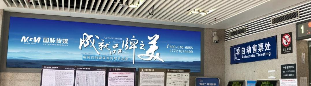 溆浦南站售票厅灯箱广告(一个月)