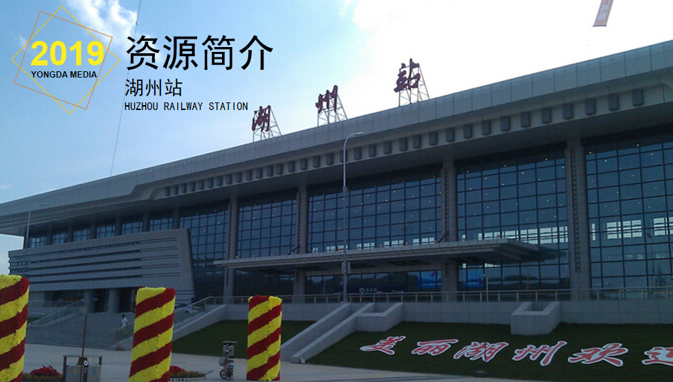 浙江高铁湖州站LED大屏二楼候车大厅(1块)