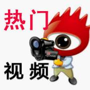 热门微电影微视频