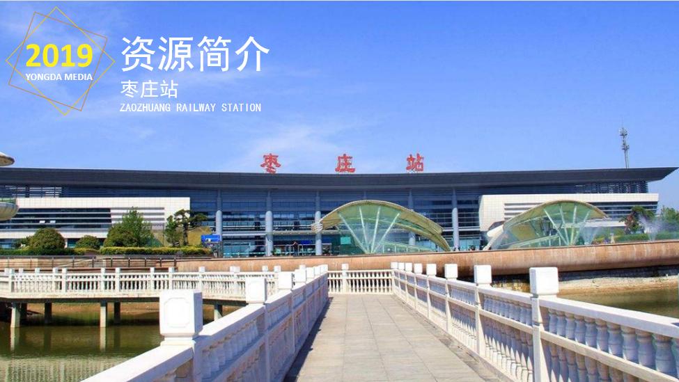 山东高铁枣庄站(5A级景区)LED大屏候车大厅检票闸机上方 (1块)