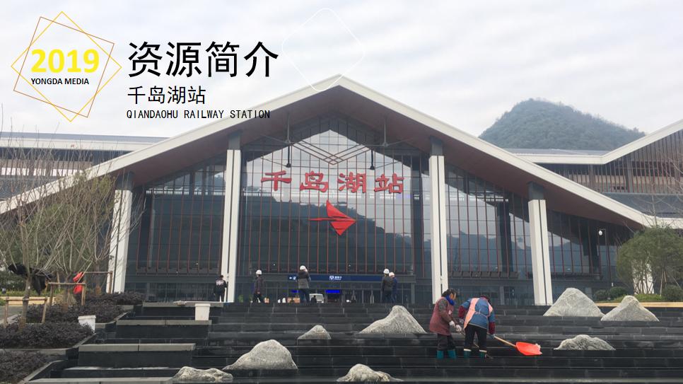 浙江高铁千岛湖站LED大屏候车厅(2块)