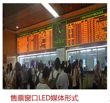 青岛火车站南侧汽车站售票窗口LED屏(5秒  60次/天  一周)