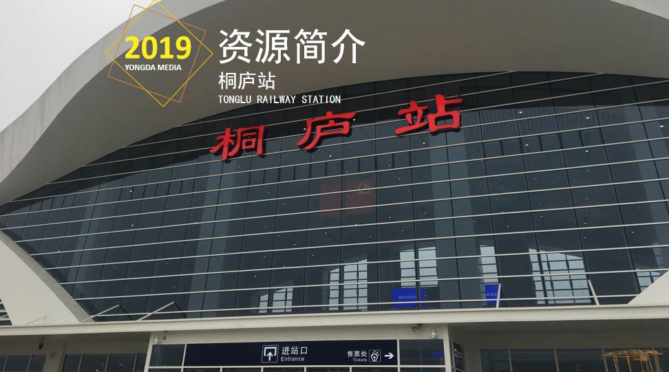 浙江高铁桐庐站LED大屏一层安检口(2块)