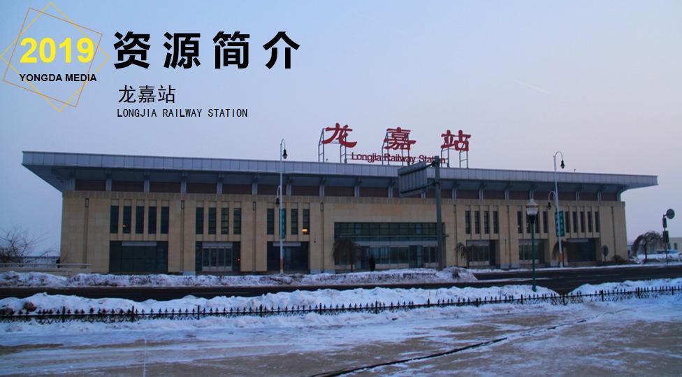 吉林高铁长春龙嘉机场站LED大屏检票口处(1块)