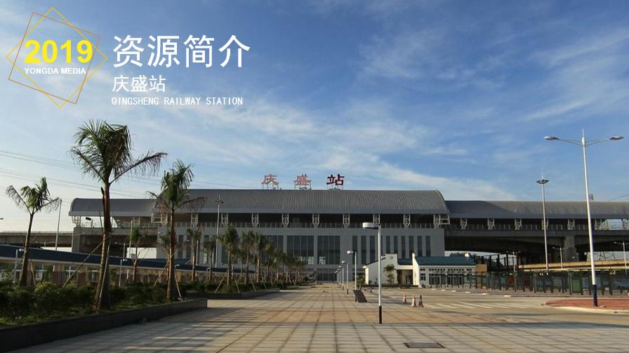 广东高铁庆盛站LED大屏候车大厅闸机口(1块)