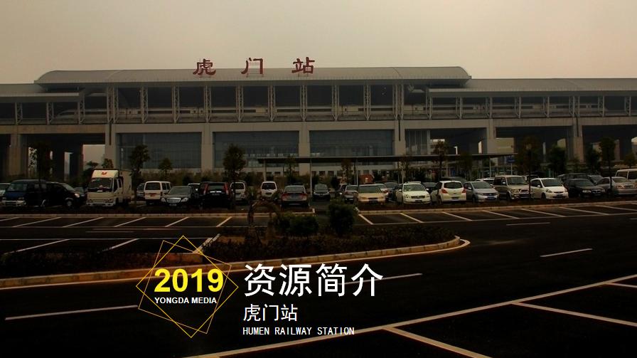 广东高铁虎门站LED大屏候车大厅闸机口(1块)
