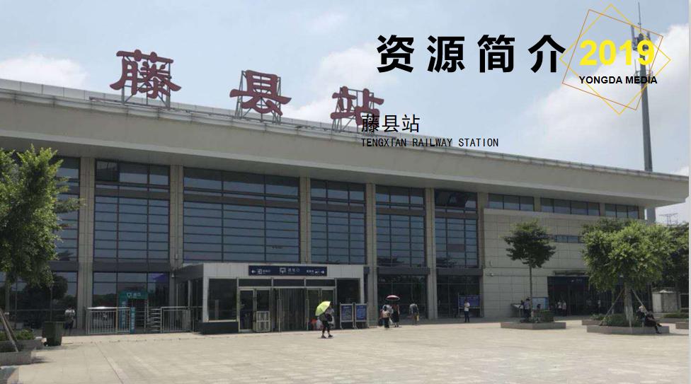 广西高铁藤县站LED大屏候车大厅(1块)