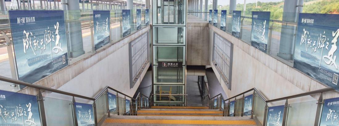 湘潭北站直梯、扶梯/步梯站台围栏广告(一个月)