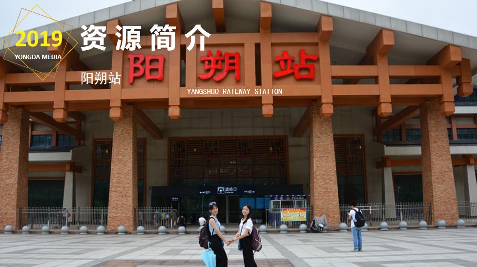 广西高铁阳朔站LED大屏候车大厅(1块)