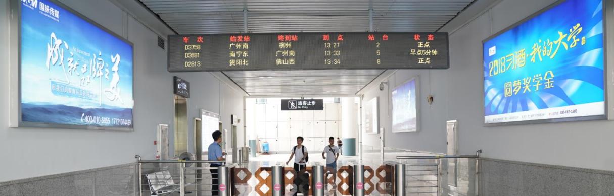 肇庆东站出站口灯箱广告(一个月)