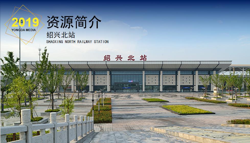 浙江高铁绍兴北站LED大屏候车大厅中央通道(1块)