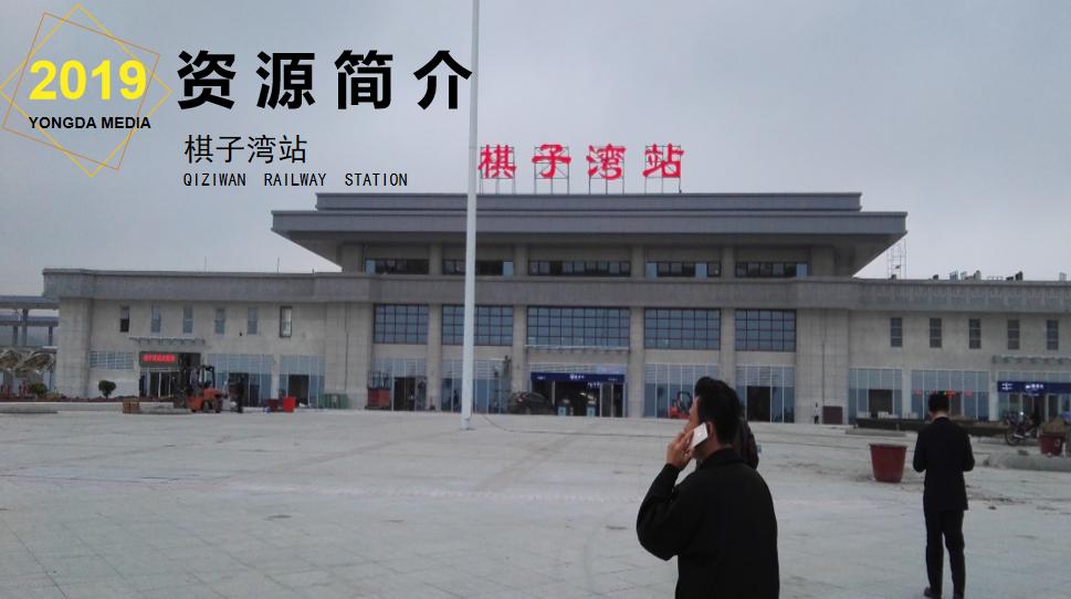 海南高铁棋子湾站LED大屏候车大厅(1块)
