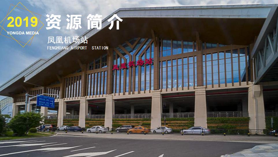 海南高铁凤凰机场站LED大屏候车大厅(1块)
