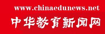 中华教育新闻网