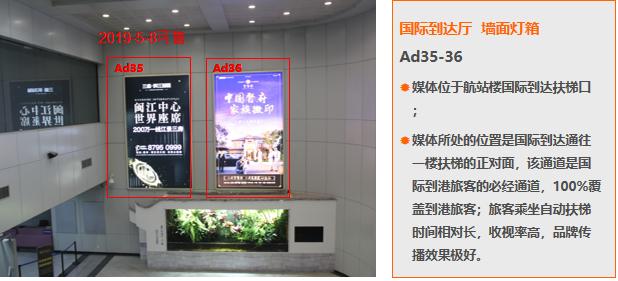 福州机场国际候机厅墙面灯箱广告(一年)Ad35-36