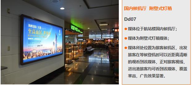 厦门机场T3国内候机厅附壁式灯箱广告(一年)Dd07