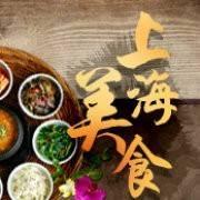 上海美食攻略