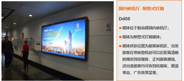 厦门机场T3国内候机厅附壁式灯箱广告(一年)Dd08