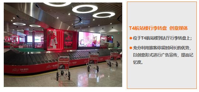 厦门机场T4航站楼行李转盘创意媒体广告(一年)