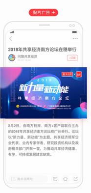 南方+APP客户端热门文章内文广告(5天)