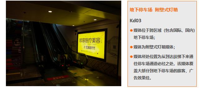厦门机场T3地下停车场附壁式灯箱广告(一年)Kd03