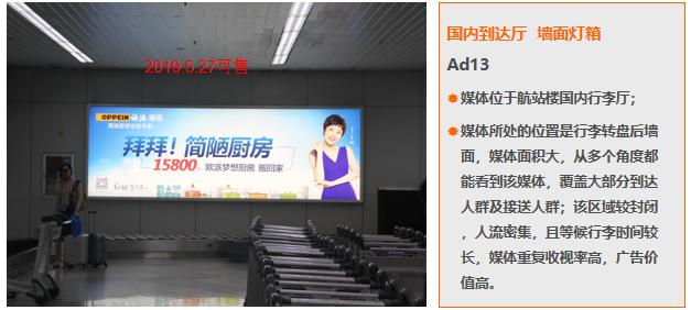 福州机场国内国内到达厅墙面灯箱广告(一年)Ad13
