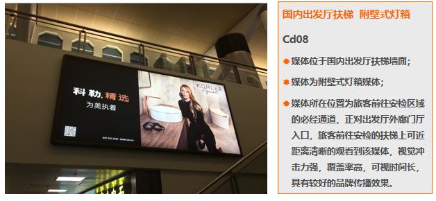 厦门机场T3国内出发厅灯箱广告(一年)Cd08
