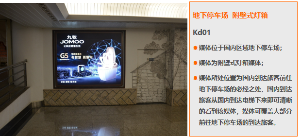 厦门机场T3地下停车场附壁式灯箱广告(一年)Kd01