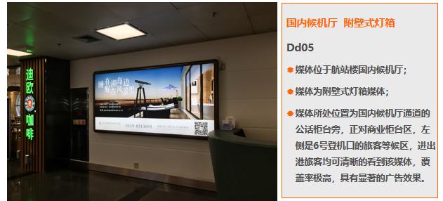 厦门机场T3国内候机厅附壁式灯箱广告(一年)Dd05