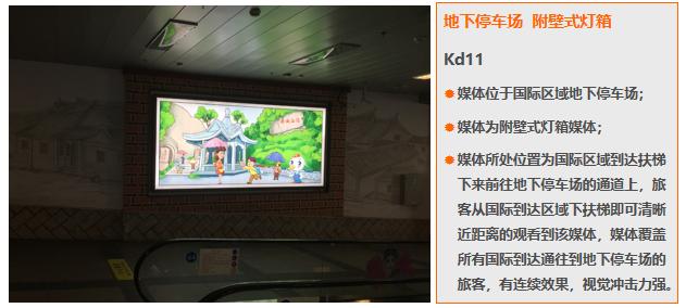 厦门机场T3地下停车场附壁式灯箱广告(一年)Kd11