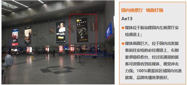 福州机场国内换票厅墙面灯箱广告(一年)Ae13