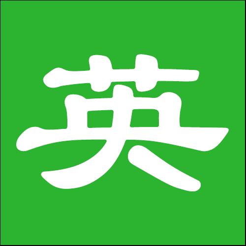 广州版初中英语